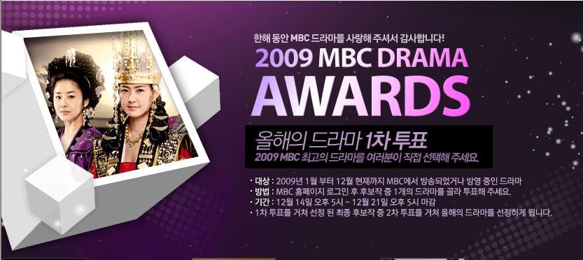 2009mbc_drama